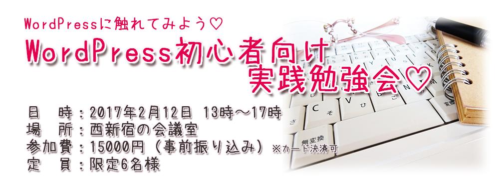 20170212_kokuchi