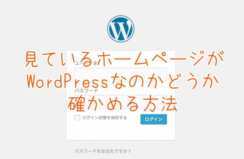 見ているホームページがWordPressなのかどうか確かめる方法