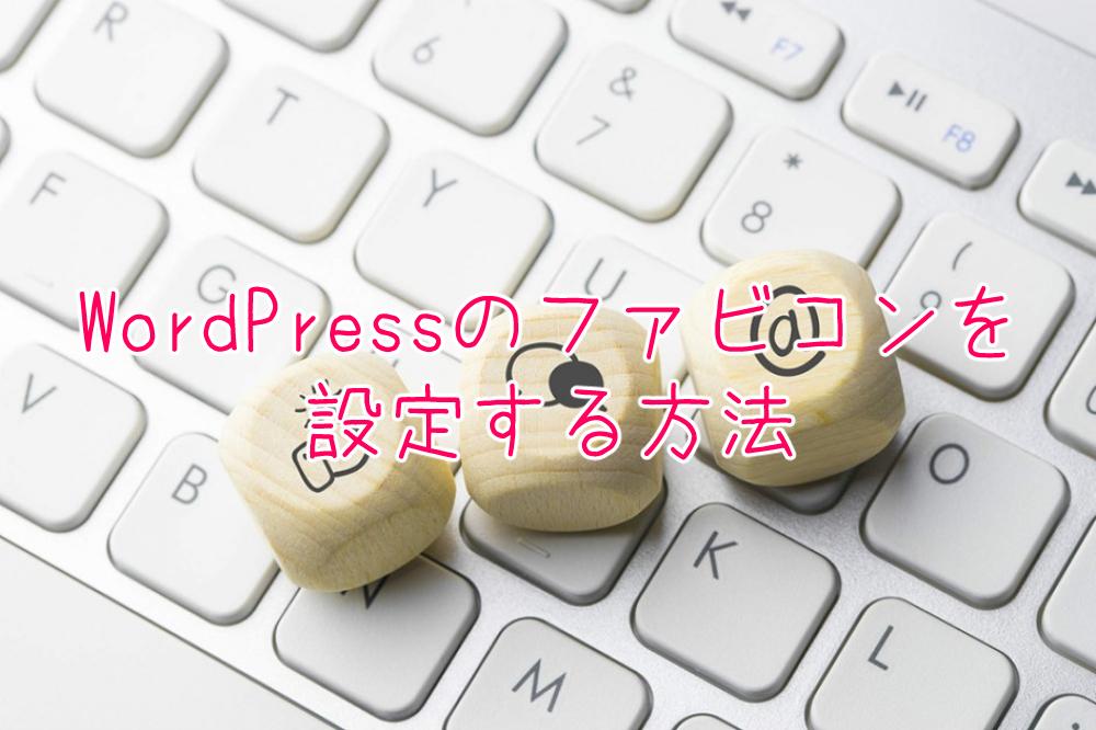 WordPressのファビコンを設定する方法