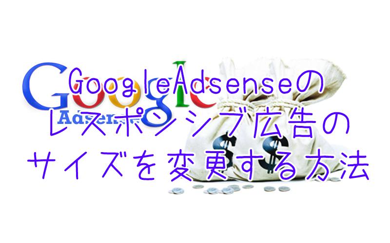 GoogleAdsenseのレスポンシブ広告のサイズを変更する方法