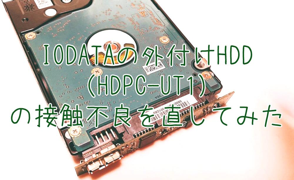 IODATAの外付けHDD(HDPC-UT1)の接触不良を直してみた