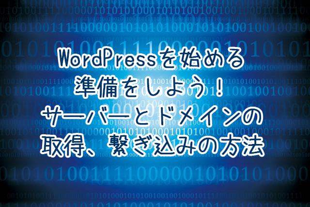 WordPressを始める準備をしよう!サーバーとドメインの取得、繋ぎ込みの方法