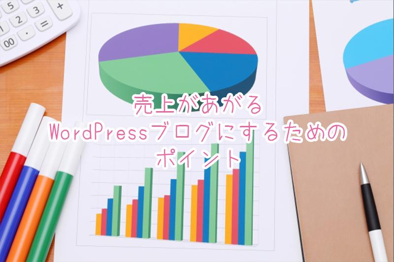 売上があがるWordPressブログにするためのポイント