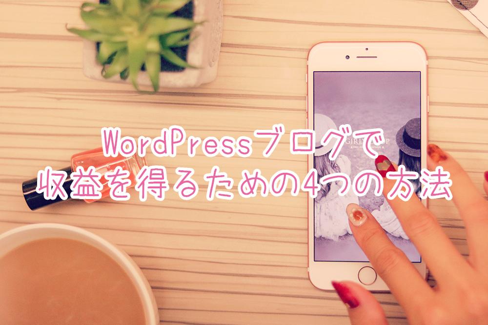 WordPressブログで収益を得るための4つの方法