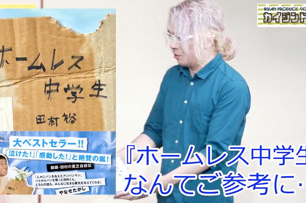 【動画制作】ゲッチメンズ『生活保護』テロップ挿入