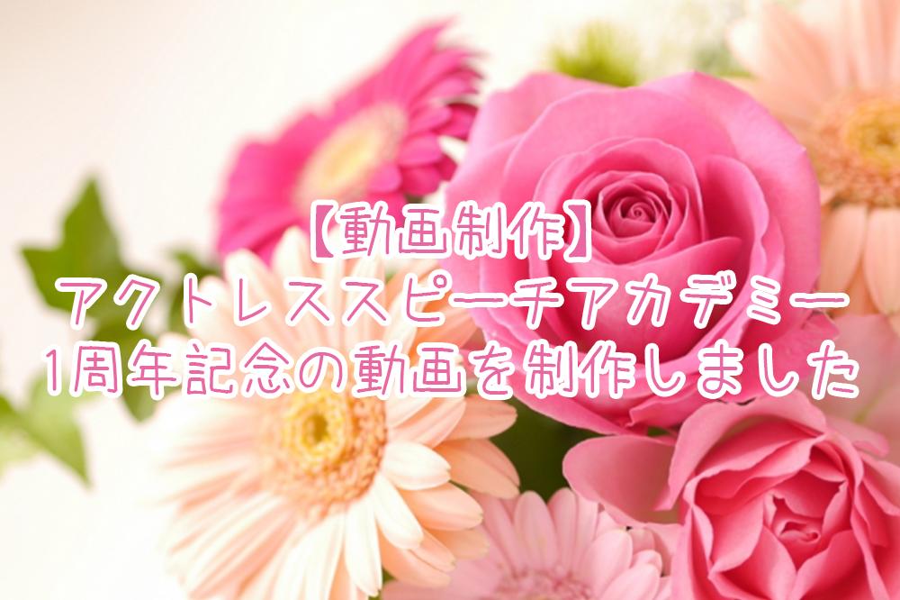 【動画制作】アクトレススピーチアカデミー1周年記念パーティーでの映像