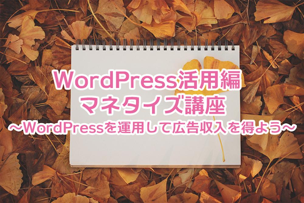 WordPress活用編 広告収入でマネタイズ講座