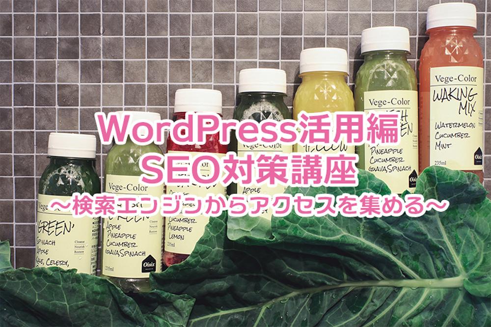 WordPress活用編 SEO対策講座