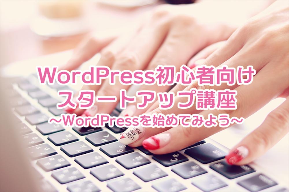 WordPress初心者向けスタートアップ講座