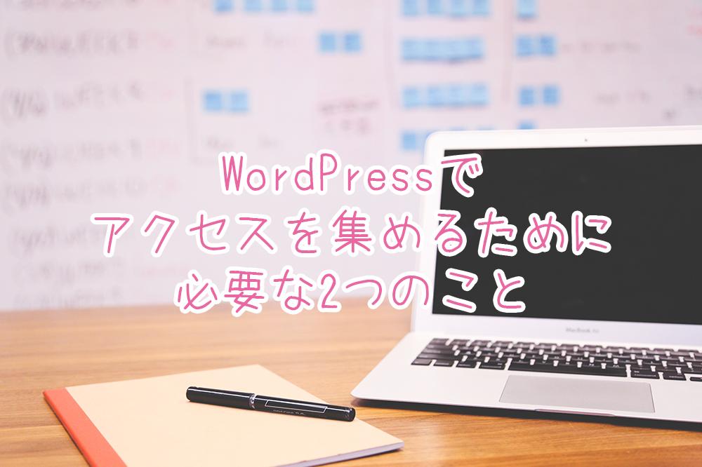 WordPressでアクセスを集めるために必要な2つのこと
