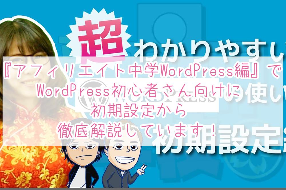 『アフィリエイト中学WordPress編』でWordPress初心者さん向けに初期設定から徹底解説しています!